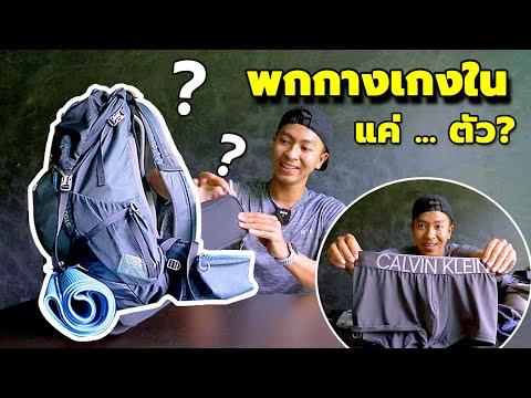 พกกางเกงในแค่ ... ตัว? เปิดความลับกระเป๋าเดินทาง YES I GO #withme