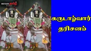 கருடாழ்வார் தரிசனம் | Garudazhvar | Perumal | Britain Tamil Bhakthi | Thirmalai | Thirupathi