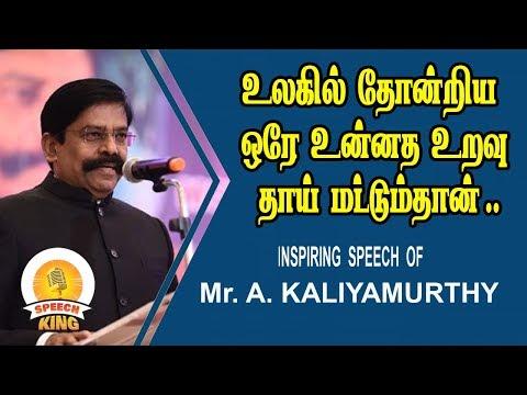 #Kaliyamurthy|உலகில் தோன்றிய ஒரே