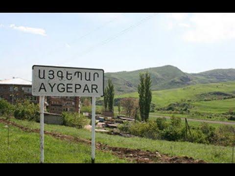 Айгепар