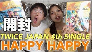 【TWICE】HAPPY HAPPY 開封するよ!!!