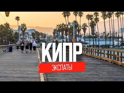 Жизнь наших на Кипре: ожидание и реальность | ЭКСПАТЫ Кипр