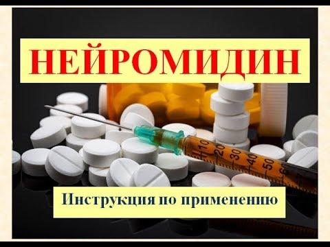 Уколы Нейромидин (раствор для инъекций): Инструкция по применению
