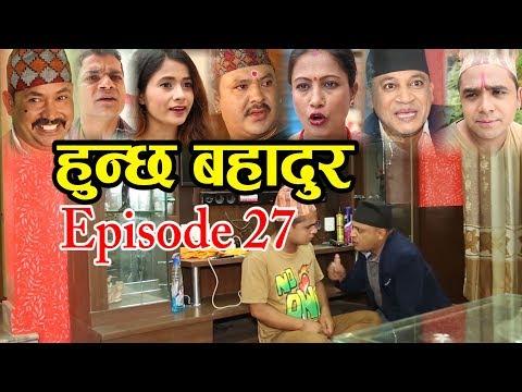 Hunchha Bahadur, Episode 27 May 24  New Nepali Comedy Serial Ft Daman Rupakheti surbir pandit
