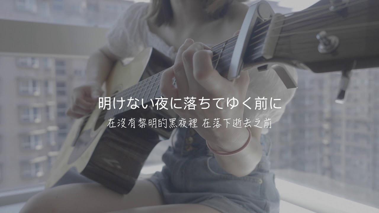 YOASOBI「夜に駆ける」(Cover by 阿布)