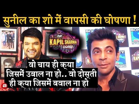 Sunil Grover Finally Confirms His Comeback In The Kapil Show Season 2 Mp3