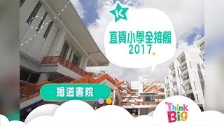 Publication Date: 2019-04-05 | Video Title: Think Big - 播道書院