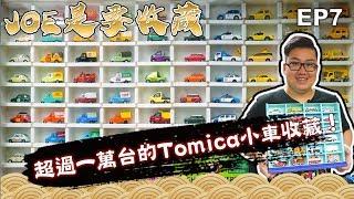 【Joeman】超過一萬台的Tomica小車收藏!充滿童年回憶的火柴盒小汽車《Joe是要收藏》ep7