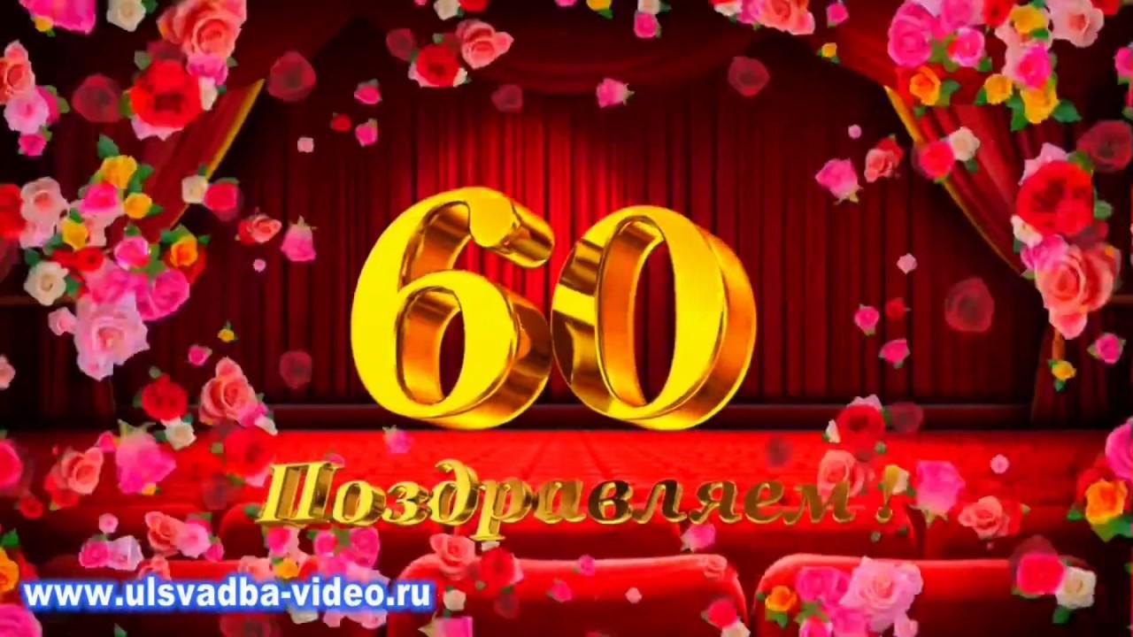 Поздравления юбиляру начальнику 60 лет