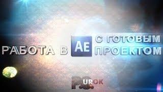 Adobe After Effect - Работа с готовым проектом