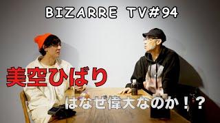 "BIZARRE TV   ""美空ひばり"" - Special Guest 田中宗一郎 ③ - #94"