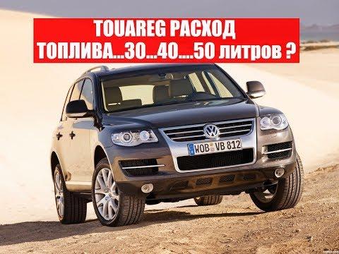 Volkswagen Touareg расход топлива дизель и бензин. Механика и автомат