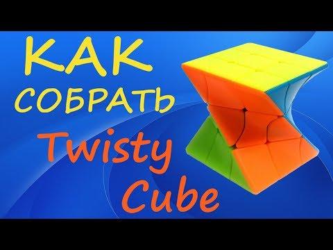 Как собрать Твисти Куб | How to Solve the Twisty Cube | Tutorial