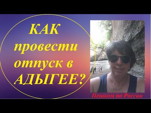 Отпуск в Адыгее. Что посмотреть? Пешком по России