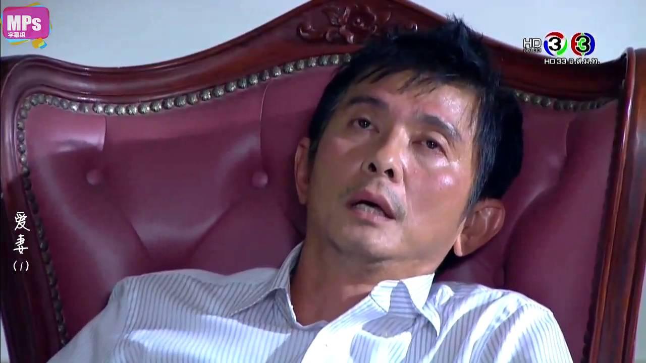 MPs爱妻EP1泰语中字高清HD