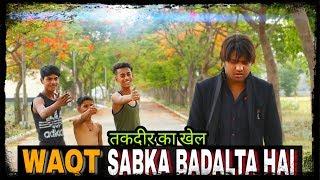 WAQT SABKA BADALTA HAI || JAMMY BROTHERS