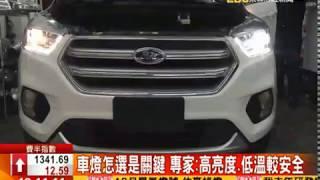 車燈怎選是關鍵?專家:高亮度、低溫較安全
