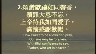 433聖日何等美好How sweet upon this sacred day