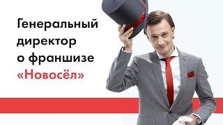 Франшиза агентства недвижимости \Новосёл\