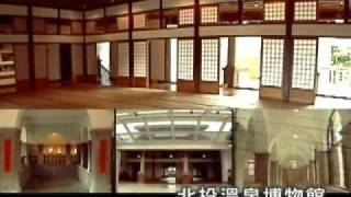 旅遊節目華僑會館(僑委會、宏觀家族、邀您看台灣)(景點、景色 ...