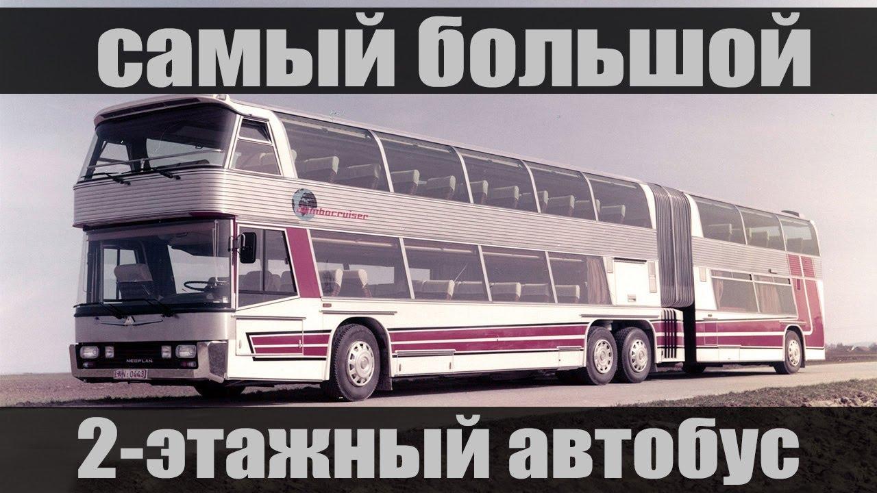 Самый большой в мире 2-этажный автобус с гармошкой - YouTube