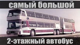 Самый большой в мире 2-этажный автобус с гармошкой