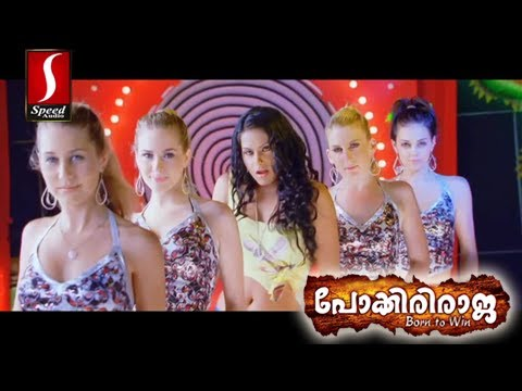 Chenthengin Ponnilaneer.... Song From Malayalam Movie - Pokkiri Raja [HD]