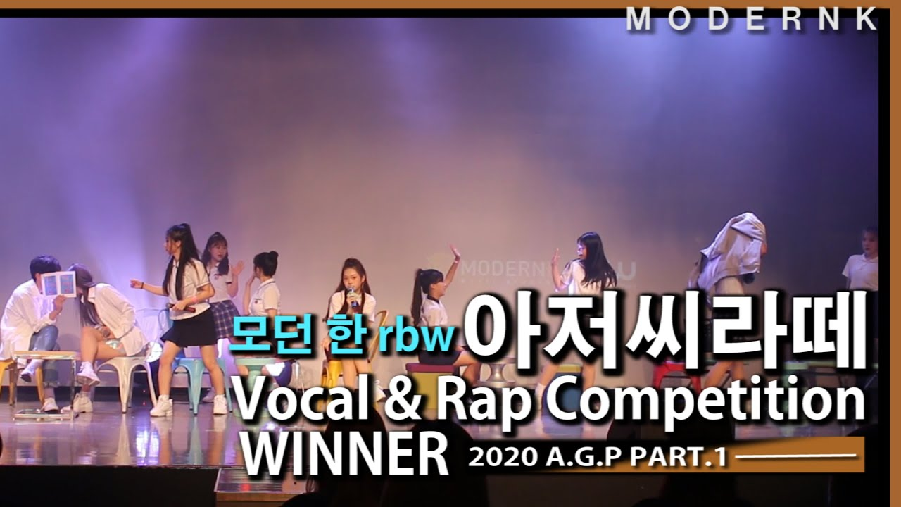 [2020 A.G.P PART.1] 모던 한 rbw - 아저씨라떼|Vocal & Rap Competition Winner