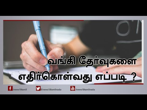 How to Prepare For IBPS Bank Exam? | Arivai Viriuvu Sei | News18 TamilNadu