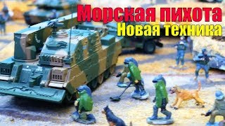 Війна іграшок/ Морська піхота Нова техніка Тип 99 і Бойова машина LAV 25 Військові солдати мультик