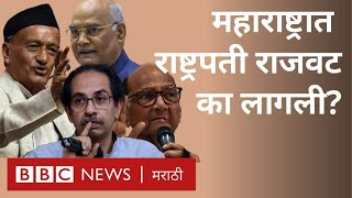 मराठी बातम्या: बीबीसी विश्व। President Rule in Maharashtra । Marathi News: BBC Vishwa 12/11/2019