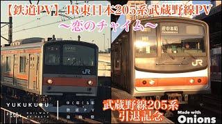 【鉄道PV】JR東日本205系武蔵野線PV~恋のチャイム~【#ゆく年くる年鉄道PV投稿祭】