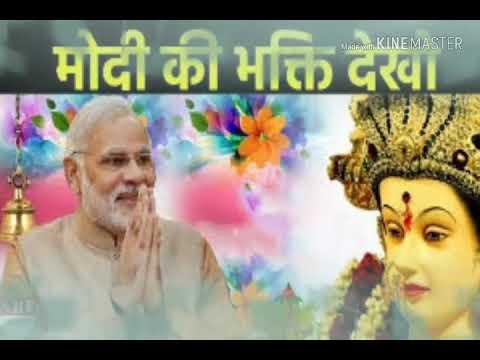 modi-ke-bhakti-me---समर-सिंह-सुपरहिट--bhojpuri--song-2018