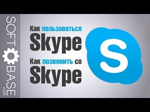 Как позвонить без скайпа