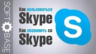 Как пользоваться Skype. Как позвонить со Skype(http://softobase.com/ru - бесплатные программы и игры для Windows Android и iOS Совершение звонков при помощи Skype., 2015-04-21T18:54:27.000Z)