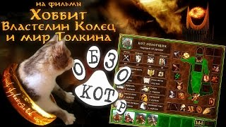 КОТ ОБЗОР на фильмы Хоббит, Властелин колец и мир Толкина