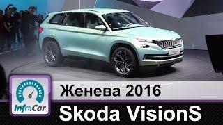 Skoda VisionS. Каким будет новый кроссовер Шкода