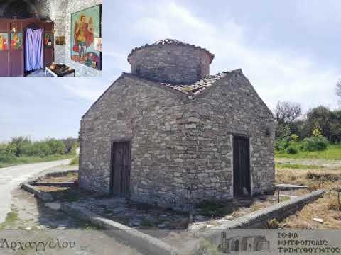 Δῆμος Λευκάρων - Ιερά Μητρόπολις Τριμυθούντος