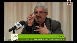 مصر احلي | كيف تقوي المناعه في جسم الانسان وتقاوم اي عدوى بالغذاء الصحي