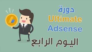 دورة ultimate adsense - اليوم الرابع #motivation