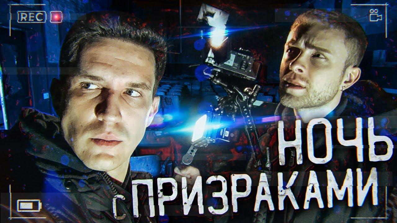 GhostBuster с Егором Кридом - Ночь с призраками?