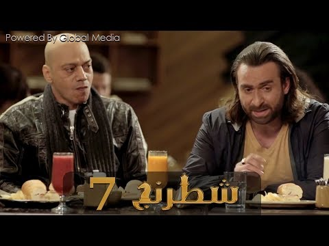 الحلقه السابعه من مسلسل