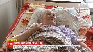 """У Вінницькій області """"воскресла"""" 83-річна бабуся, якій лікарі констатували смерть"""