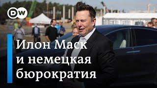 Tesla на низком старте под Берлином: Илон Маск будет выпускать в ФРГ 500 тысяч электромобилей в год