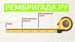 Ремонт квартир в Москве под ключ видео презентация Рембригада ру(, 2014-07-02T13:23:15.000Z)