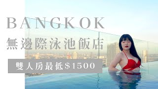 The Quarter Ari by UHG 曼谷平價無邊際泳池飯店雙人房最低 ...