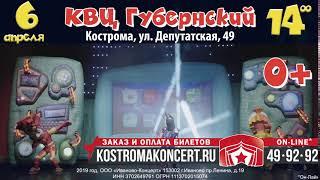 """Фикси-шоу в Костроме """"Спасатели Времени"""""""