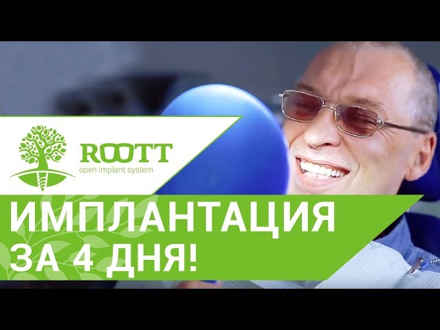 Экспресс имплантация зубов в Москве. Цены и отзывы об экспресс ...