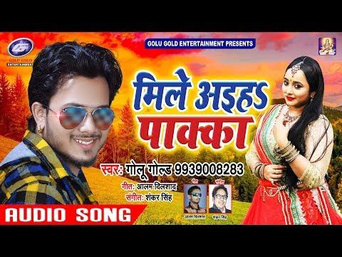 आ गया Golu Gold का सबसे सुपरहिट लोकगीत || मिले अइहs पाक्का || Mile Aiha Pakka || Bhojpuri Song 2019