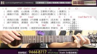 Keith Sir彈唱教學#14 JW 王灝兒 矛盾一生  (Cover + 教學)